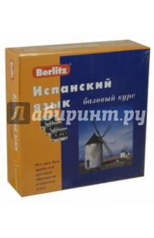 Berlitz. Испанский язык. Базовый курс (+3 аудиокассеты) испанский язык 16 уроков базовый тренинг