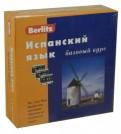 Berlitz. Испанский язык. Базовый курс (+3 аудиокассеты)
