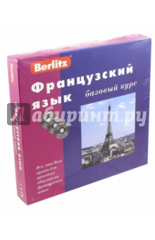 Berlitz. Французский язык. Базовый курс (3CD) german verb berlitz handbook