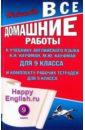 Новикова К. Ю., Мартынова Ю. А. Все домашние работы к учебнику английского языка для 9 класса Happy Engllish К.И.Кауфман