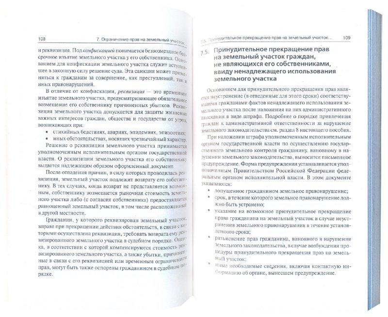 Иллюстрация 1 из 4 для Всё об оформлении прав на землю - Василий Рогожин   Лабиринт - книги. Источник: Лабиринт