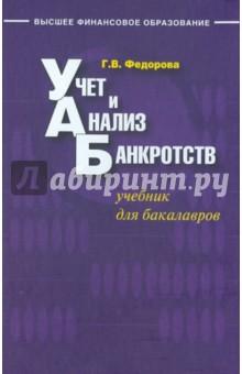 Учет и анализ банкротств: учебник для бакалавров