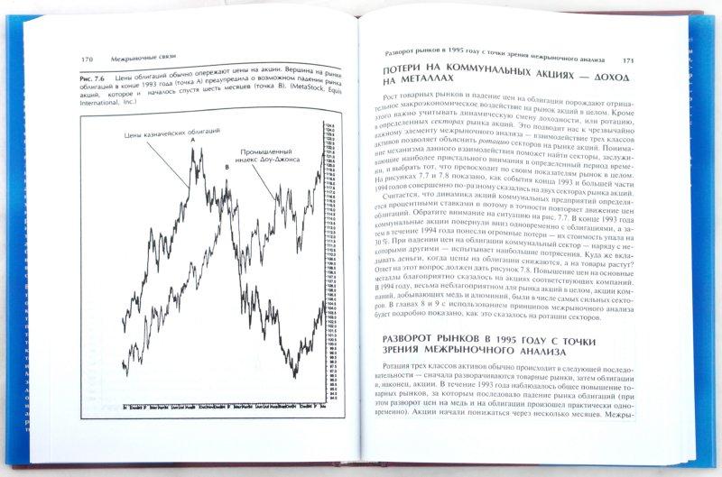 Иллюстрация 1 из 4 для Визуальный инвестор. Как определять тренды - Джон Мэрфи | Лабиринт - книги. Источник: Лабиринт