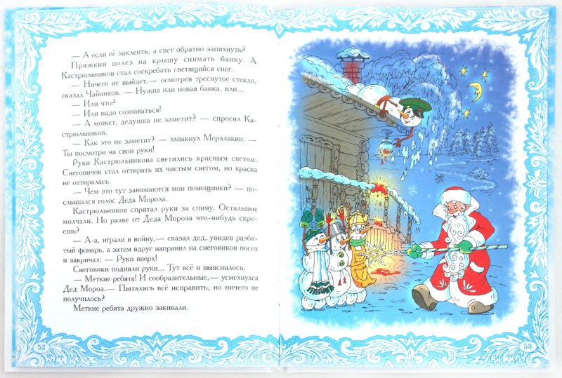 Иллюстрация 1 из 55 для Чудеса в Дедморозовке - Андрей Усачев | Лабиринт - книги. Источник: Лабиринт