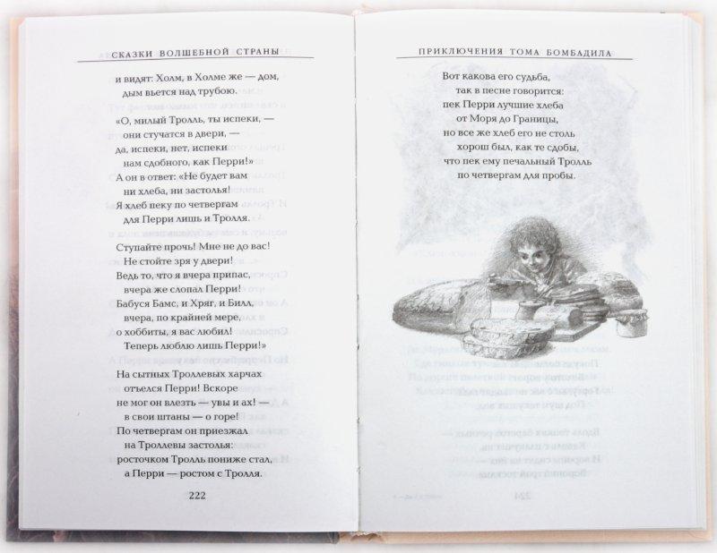 Иллюстрация 1 из 10 для Сказки Волшебной страны - Толкин Джон Рональд Руэл   Лабиринт - книги. Источник: Лабиринт