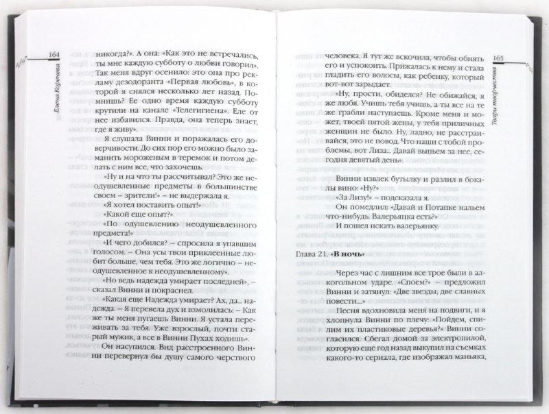 Иллюстрация 1 из 10 для Твари творчества - Елена Коренева | Лабиринт - книги. Источник: Лабиринт
