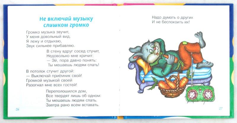 Иллюстрация 1 из 5 для Урок вежливости - Шалаева, Иванова | Лабиринт - книги. Источник: Лабиринт