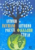 Антонио Факкьяно. Стихи