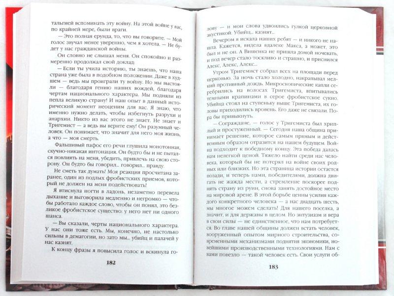 Иллюстрация 1 из 6 для 2034. Войны на костях | Лабиринт - книги. Источник: Лабиринт