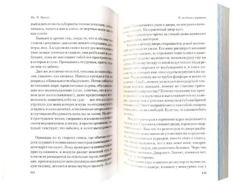 Иллюстрация 1 из 16 для В ожидании варваров - Джон Кутзее | Лабиринт - книги. Источник: Лабиринт