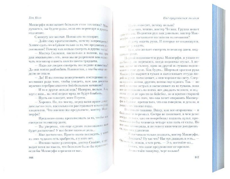 Иллюстрация 1 из 27 для Над кукушкиным гнездом - Кен Кизи | Лабиринт - книги. Источник: Лабиринт