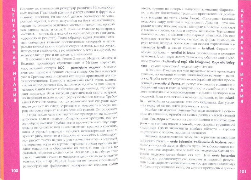 Иллюстрация 1 из 14 для Италия. Кулинарный путеводитель - О. Завельская | Лабиринт - книги. Источник: Лабиринт