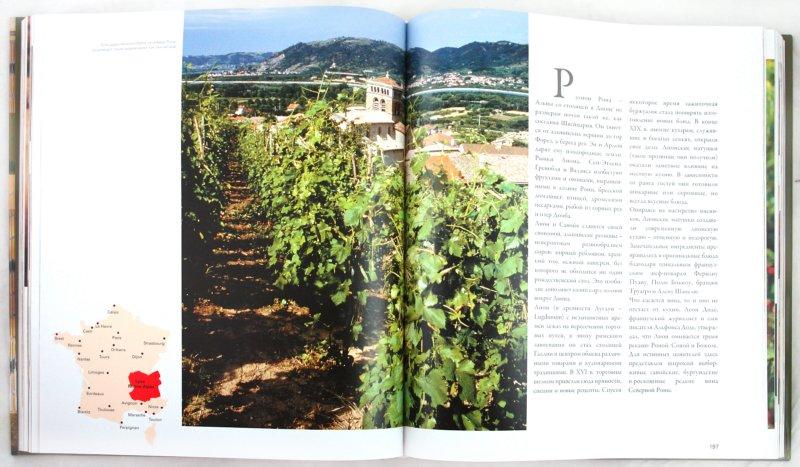 Иллюстрация 1 из 8 для Франция: Гастрономия | Лабиринт - книги. Источник: Лабиринт