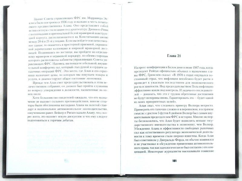 Иллюстрация 1 из 5 для Доллар. Последняя битва. Алан Гринспен. Гуру банкиров, инвесторов и экономистов мира - Джером Таккилл | Лабиринт - книги. Источник: Лабиринт