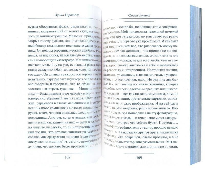 Иллюстрация 1 из 11 для Тайное оружие - Хулио Кортасар | Лабиринт - книги. Источник: Лабиринт