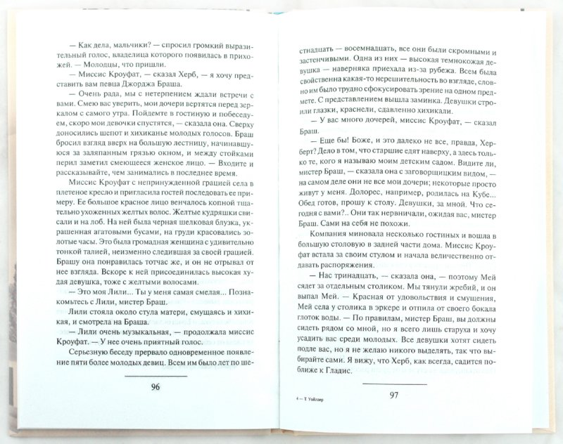 Иллюстрация 1 из 3 для Небо - моя обитель - Торнтон Уайлдер | Лабиринт - книги. Источник: Лабиринт
