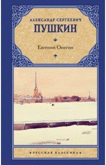 Пушкин Александр Сергеевич » Евгений Онегин. Драмы
