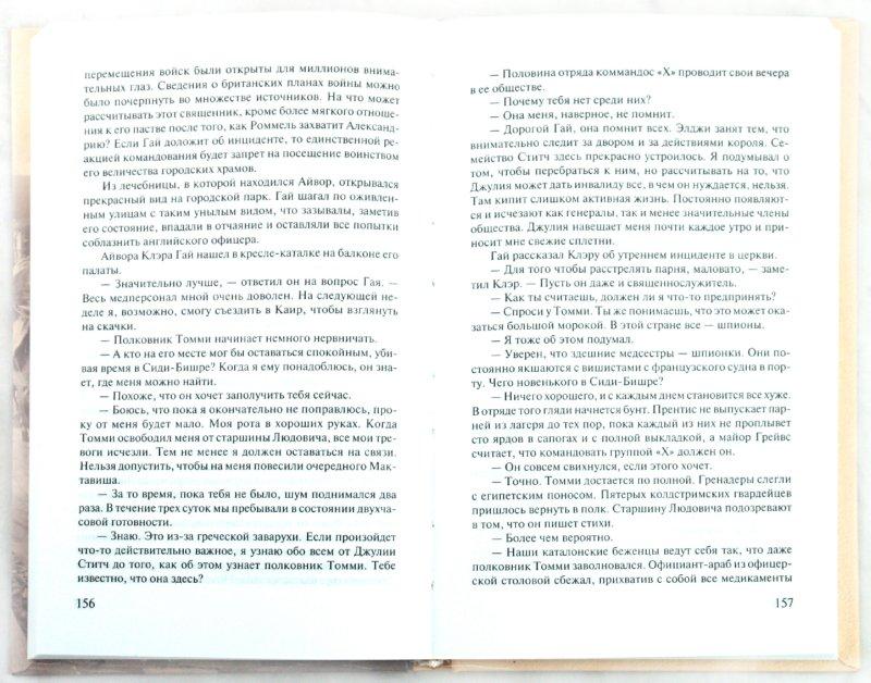 Иллюстрация 1 из 20 для Офицеры и джентльмены - Ивлин Во | Лабиринт - книги. Источник: Лабиринт