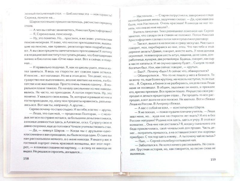 Иллюстрация 1 из 3 для Злое золото - Федотов, Царицын | Лабиринт - книги. Источник: Лабиринт
