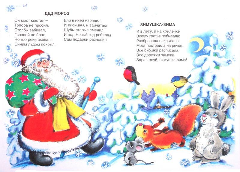 Иллюстрация 1 из 18 для Здравствуй, зимушка-зима! - Надежда Притулина   Лабиринт - книги. Источник: Лабиринт