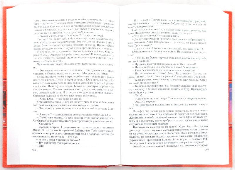 Иллюстрация 1 из 6 для Лети, ведьма, лети! - Надежда Первухина | Лабиринт - книги. Источник: Лабиринт