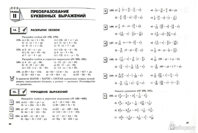 Решения математика 6 класс сборник задач зубарева