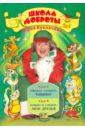 Школа доброты: Книга для чтения в начальной школе. Книга 1. В 4-х частях. Часть 2, Куклачев Юрий Дмитриевич