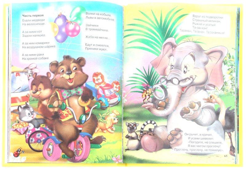 Иллюстрация 1 из 29 для Корней Чуковский - Корней Чуковский | Лабиринт - книги. Источник: Лабиринт