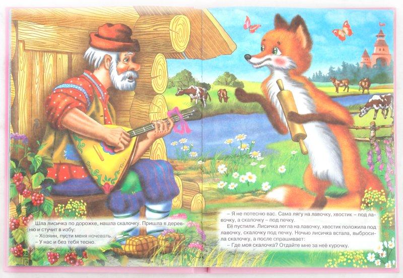 Иллюстрация 1 из 31 для Курочка Ряба | Лабиринт - книги. Источник: Лабиринт
