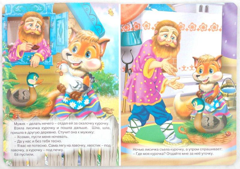 Иллюстрация 1 из 9 для Лисичка со скалочкой | Лабиринт - книги. Источник: Лабиринт