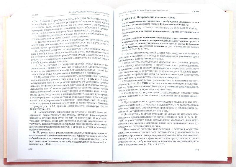 Иллюстрация 1 из 5 для Научно-практический комментарий к Уголовно - процессуальному кодексу РФ | Лабиринт - книги. Источник: Лабиринт