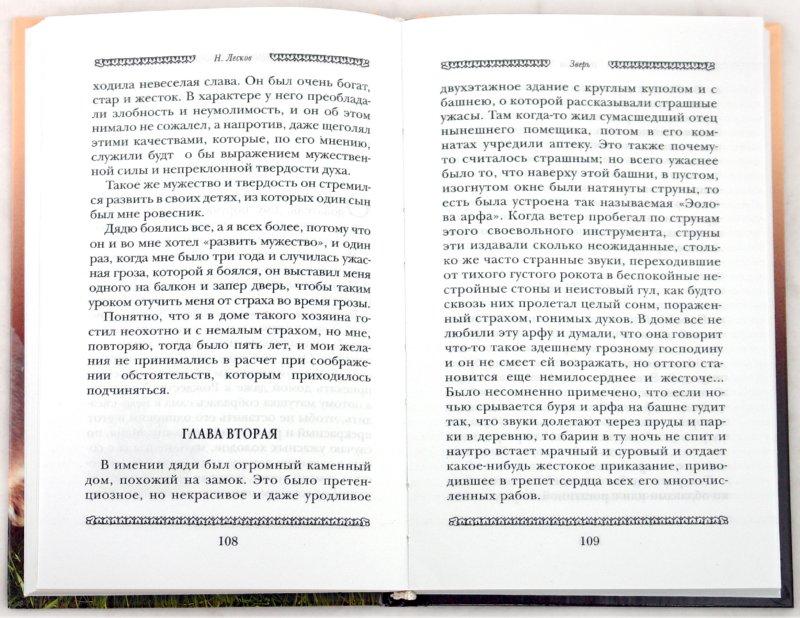 Иллюстрация 1 из 14 для Богач и Еремка, Приемыш, Филька и другие...   Лабиринт - книги. Источник: Лабиринт