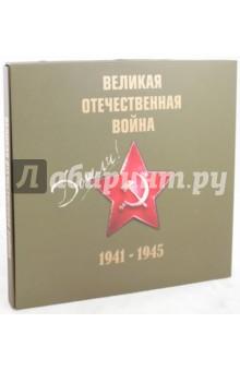 Великая Отечественная война 1941-1945 гг. (+CD) война народная великая отечественная война 1941 1945