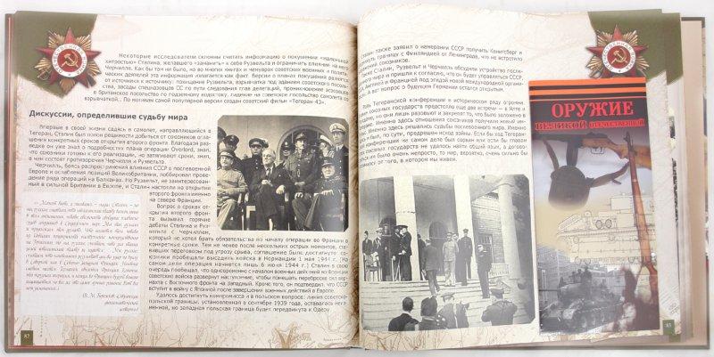 Иллюстрация 1 из 15 для Великая Отечественная война 1941-1945 гг. (+CD) - Е. Пешеходько   Лабиринт - книги. Источник: Лабиринт