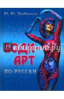 Боди-арт по-русски