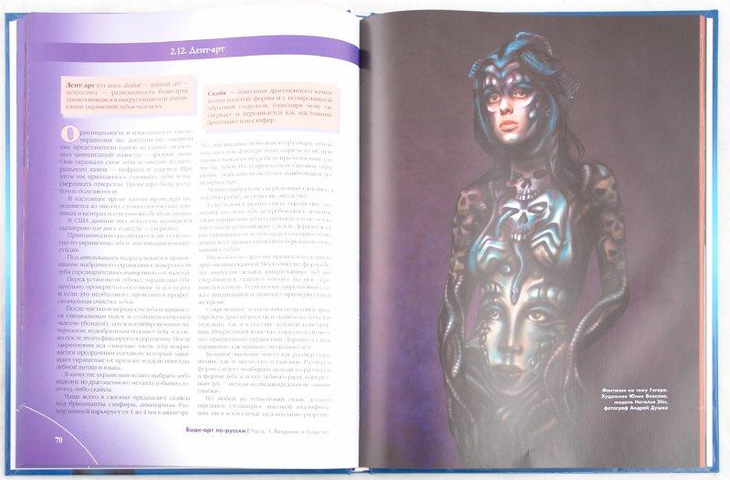 Иллюстрация 1 из 5 для Боди-арт по-русски - Юлия Дрибноход | Лабиринт - книги. Источник: Лабиринт