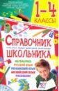 Справочник школьника. 1-4 классы