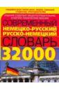 Современный немецко-русский и русско-немецкий словарь. (32000 слов)