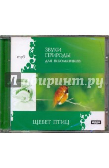 Щебет птиц (CDmp3).