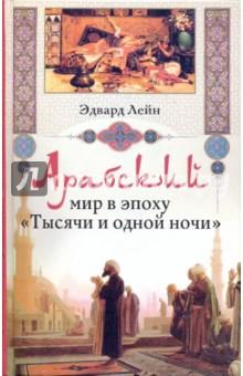 Арабский мир в эпоху Тысячи и одной ночи нашествие дни и ночи
