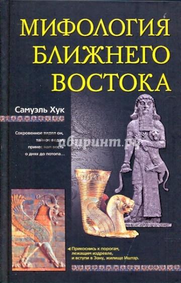 Книга о мифах и лешендах вавилона