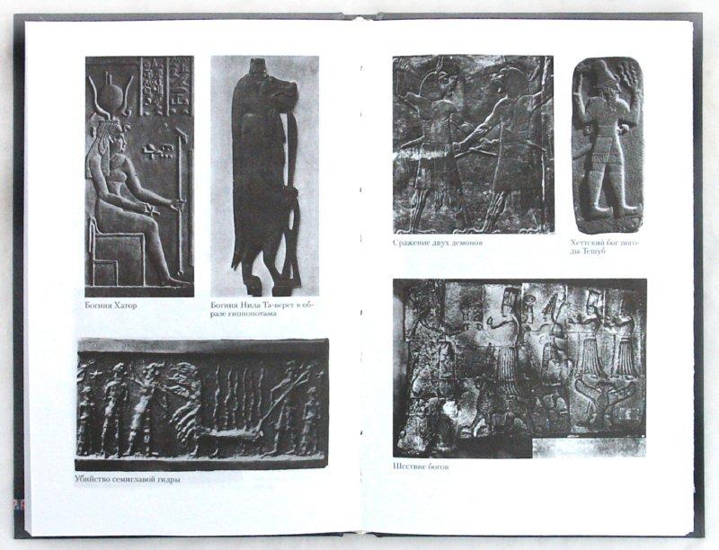 Иллюстрация 1 из 16 для Мифология Ближнего Востока - Самуэль Хук | Лабиринт - книги. Источник: Лабиринт