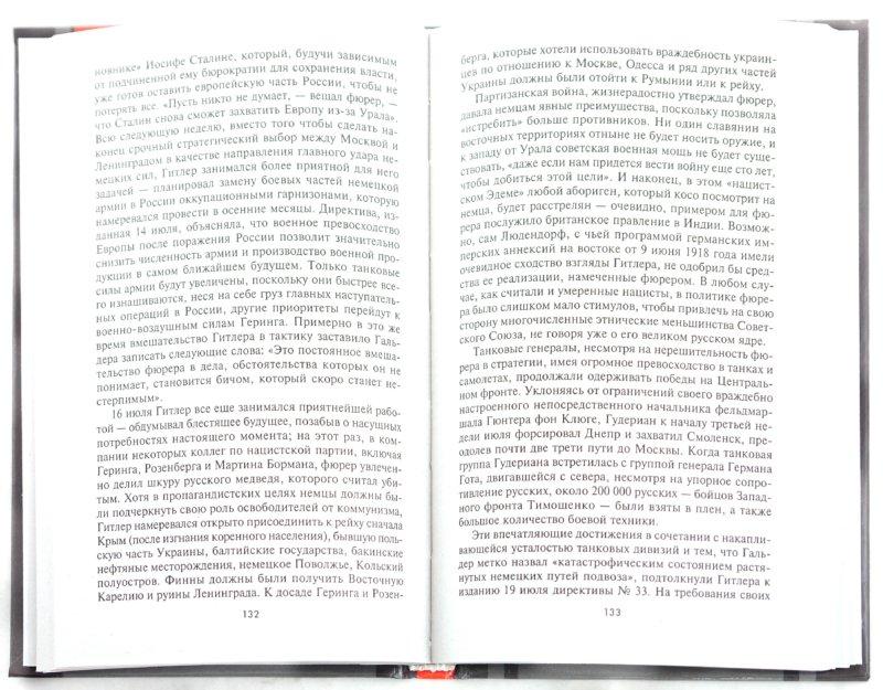 Иллюстрация 1 из 9 для Гитлер и стратегия блицкрига. Третий рейх в войне на два фронта. 1937-1943 - Трумбулл Хиггинс | Лабиринт - книги. Источник: Лабиринт
