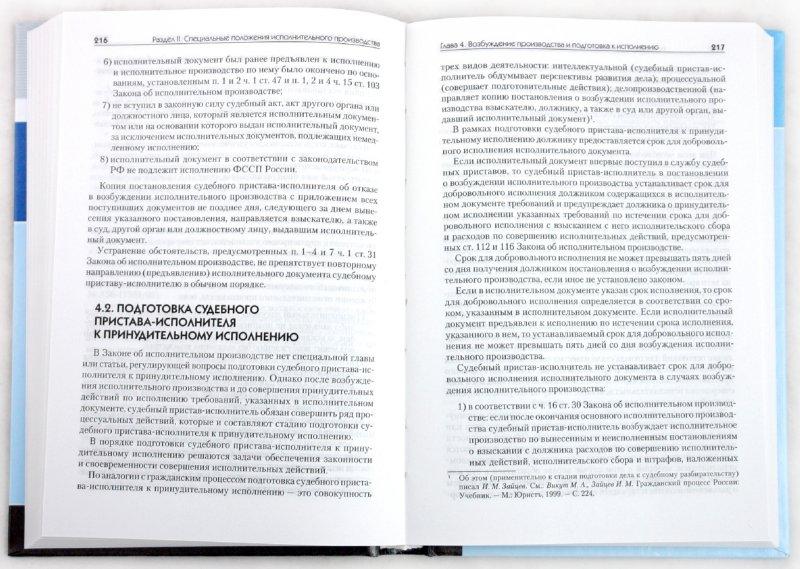 Иллюстрация 1 из 8 для Исполнительное производство: Учебник для вузов - Дамир Валеев | Лабиринт - книги. Источник: Лабиринт