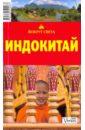 Индокитай, 2-е издание, Шанин Валерий Алексеевич,Озаренов Ф. Н.