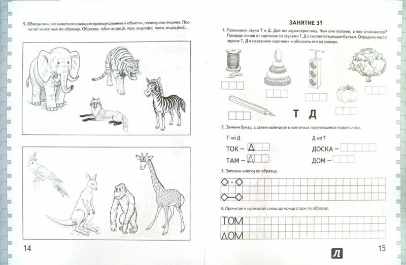 Иллюстрация 1 из 31 для Говорим правильно в 6-7 л. Альбом 2 упражнений по обучению грамоте детей подготовительной логогруппы - Оксана Гомзяк | Лабиринт - книги. Источник: Лабиринт