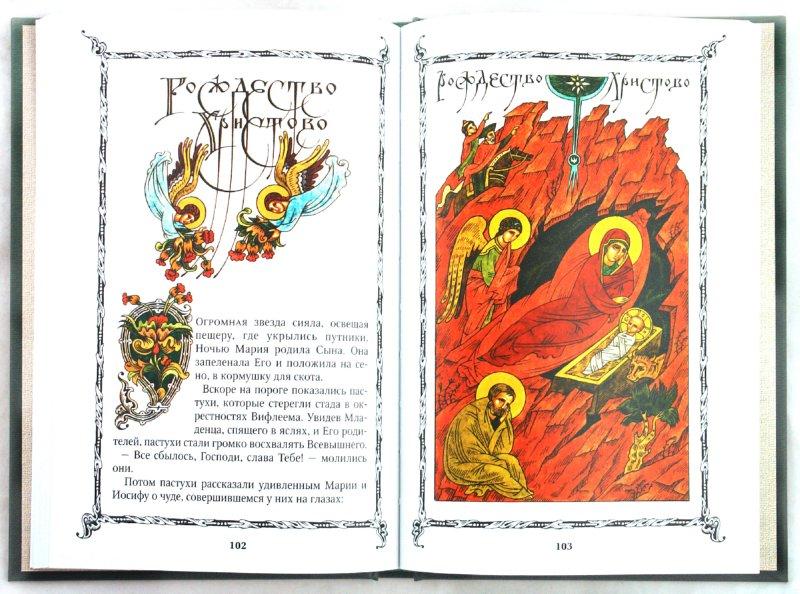 Иллюстрация 1 из 62 для Детская Библия | Лабиринт - книги. Источник: Лабиринт