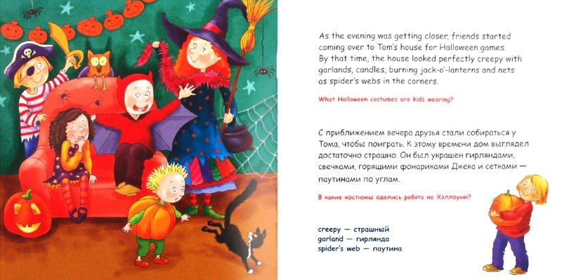 Иллюстрация 1 из 21 для Хэллуин - Мария Салищева | Лабиринт - книги. Источник: Лабиринт