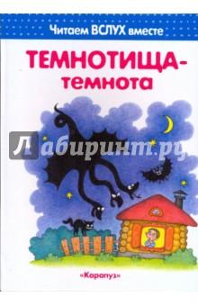 Темнотища-темнота. Читаем вслух вместе читаем и растем детям от 5 месяцев до 5 лет