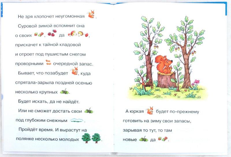 Иллюстрация 1 из 27 для Темнотища-темнота. Читаем вслух вместе - Ирина Мальцева | Лабиринт - книги. Источник: Лабиринт